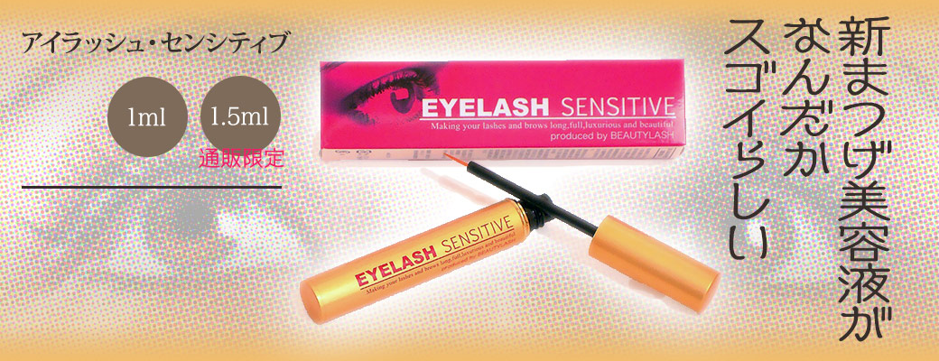 eyelash sensitive
