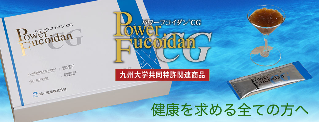 power fucoidan cg
