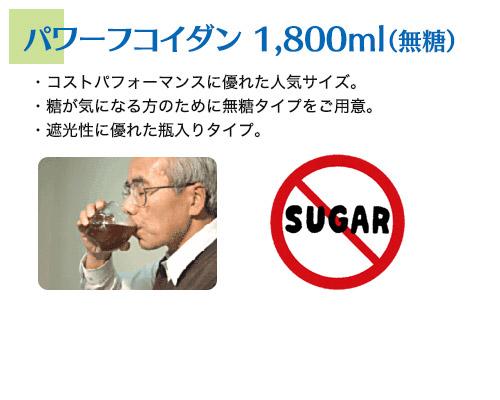 パワーフコイダン 1800無糖