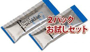 PowerFucoidan CG trial